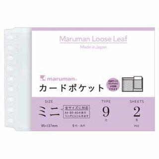 マルマン ルーズリーフ ミニ カードポケット L486