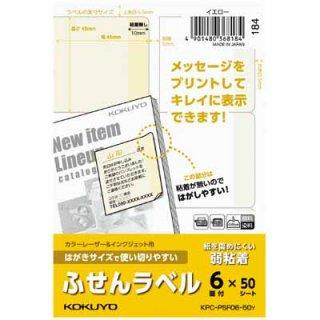 コクヨ はがきサイズで使い切りやすい ふせんラベル 6面 KPC-PSF06-50
