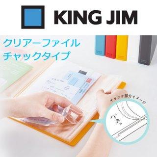 キングジム クリアーファイル チャックタイプ A5サイズ 12ポケット 8730