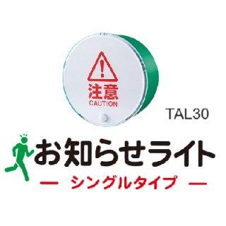 キングジム お知らせライト シングルタイプ TAL30