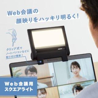 キングジム Web会議用スクエアライト PCL10
