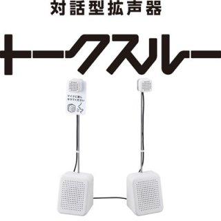 キングジム 対話型拡声器 トークスルー TK10