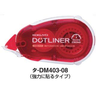 コクヨ テープのり ドットライナー 強力に貼る タ-DM403-08