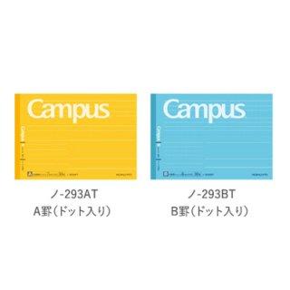 コクヨ キャンパスノート ハーフサイズ ノ-293