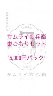 【ネット販売限定】サムライ煎兵衛巣ごもりセット