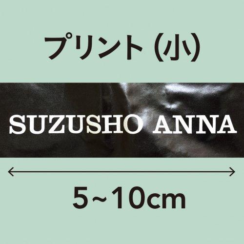 プリント(小)5〜10cm