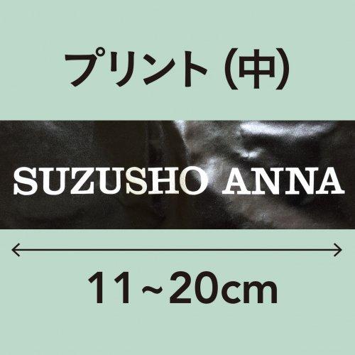 9002-02プリント(中)11〜20cm