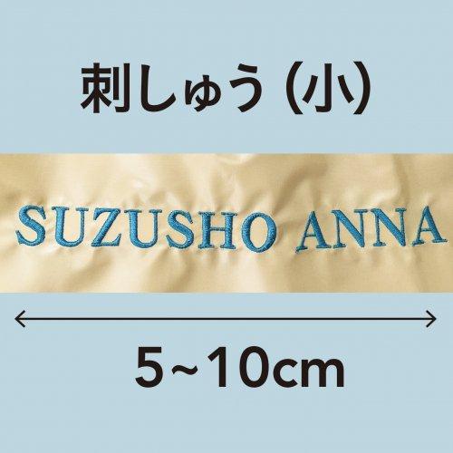 刺しゅう(小)5〜10cm
