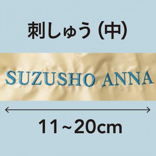 刺しゅう(中)11〜20cm