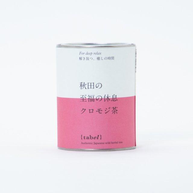tabel 秋田の至福の休息クロモジ茶 (リーフ/缶)