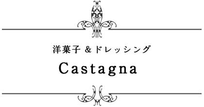 Castagna カスターニャ