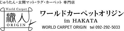 絨毯 ラグ マット 通販専門店 ワールドカーペットオリジン 福岡 博多 電話注文可