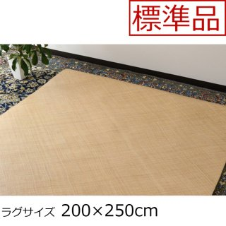 【8/10まで延長SALE】籘 あじろ ロンティ #800 標準品 「優雅」 200×250cm 送料無料