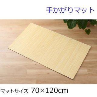【8/10まで延長SALE】籐 むしろ 手かがりマット 玄関マット 70×120cm 送料無料