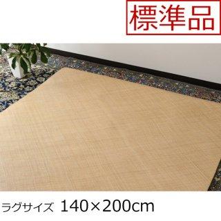 【8/31まで最終価格SALE】籘あじろ ロンティ #800 標準品 「優雅」 140×200cm 送料無料