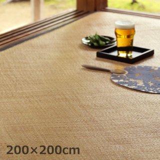【8/10まで延長SALE】籘あじろ ロンティ #800 標準品 「優雅」 200×200cm 送料無料