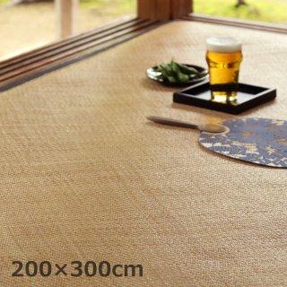 【8/10まで延長SALE】籘 あじろ ロンティ #800 標準品 「優雅」 200×300cm 送料無料