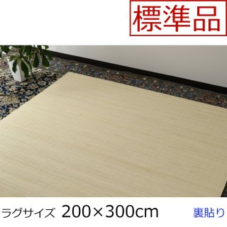 籐 むしろ ラグ 「新山」 標準品(セミマシンメイド) 裏貼 200×300cm