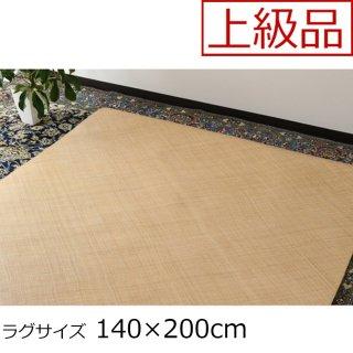 【8/10まで延長SALE】籐あじろ 上級品(セガ) 「清雅」140×200cm 送料無料