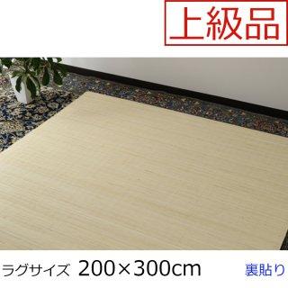 籐 むしろ ラグ 「新山」 上級品(マシンメイド) 裏貼 200×300