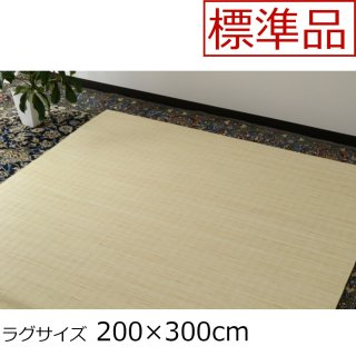 籐 むしろ ラグ 「新山」 標準品(セミマシンメイド) 200×300cm