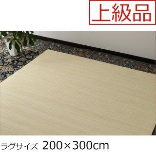籐 むしろ ラグ 「新山」 上級品(マシンメイド) 200×300cm