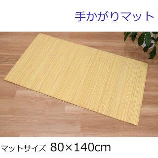 【8/10まで延長SALE】籐 むしろ 手かがりマット 玄関マット 80×140cm 送料無料