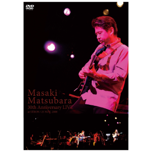 松原正樹  /  30th Anniversary Live  DVD