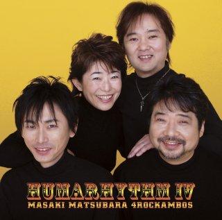 松原正樹 4ROCKAMBOS/ HUMARHYTHM-IV