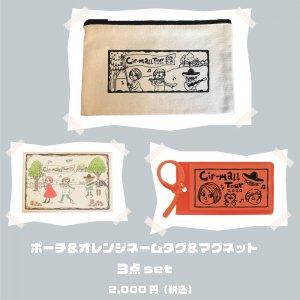 永井真理子 / ポーチ&オレンジネームタグ&マグネット 3点set