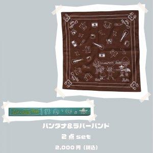 永井真理子 / バンダナ&ラバーバンド 2点set