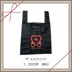 永井真理子 / M's エコバッグ