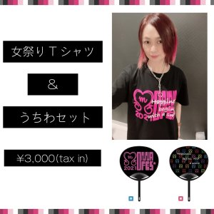 <img class='new_mark_img1' src='https://img.shop-pro.jp/img/new/icons1.gif' style='border:none;display:inline;margin:0px;padding:0px;width:auto;' />女祭りTシャツ&うちわセット