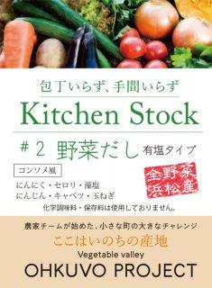<img class='new_mark_img1' src='https://img.shop-pro.jp/img/new/icons6.gif' style='border:none;display:inline;margin:0px;padding:0px;width:auto;' />#2野菜だし【有塩タイプ】6袋入り