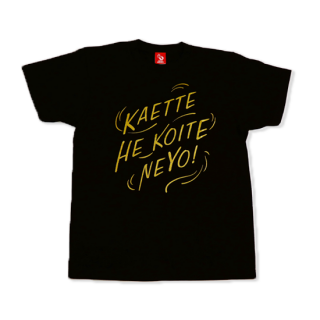 <img class='new_mark_img1' src='https://img.shop-pro.jp/img/new/icons15.gif' style='border:none;display:inline;margin:0px;padding:0px;width:auto;' />KAETTE HE KOITE NEYO!Tシャツ☆☆☆
