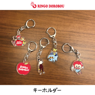 <img class='new_mark_img1' src='https://img.shop-pro.jp/img/new/icons15.gif' style='border:none;display:inline;margin:0px;padding:0px;width:auto;' />リンゴドロボーキーホルダー☆