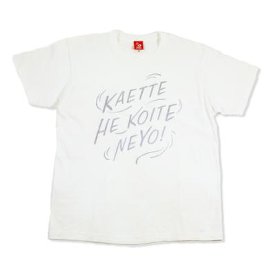KAETTE HE KOITE NEYO! 白Tシャツ☆☆☆
