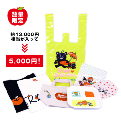 <img class='new_mark_img1' src='https://img.shop-pro.jp/img/new/icons15.gif' style='border:none;display:inline;margin:0px;padding:0px;width:auto;' />【限定発売】夏ブクロ☆イエロー 5000円(約13000円相当入ってるよ♪)
