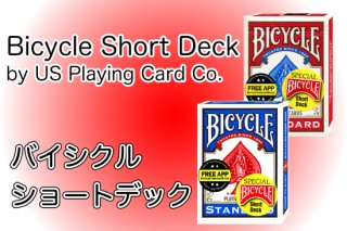 バイシクル ショートデック (Bicycle Short Deck by US Playing Card Co.)