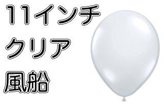 風船 11インチ クリア(11inch Latex Balloon Clear)10個入り 500円〜