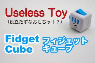 FidgetCube(キューブ)