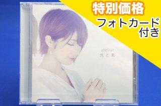 光と影 stellar 音楽CD