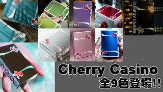 Cherry Casino Playing Cards 各8色 新色McCarran Silver登場