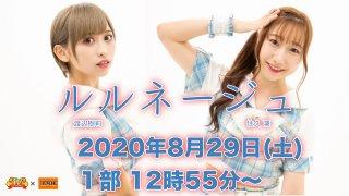 8月29日(土) ルルネージュ feat. スカーフェイス ライブ配信チケット 1部(12:55〜)
