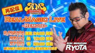9月25〜27日 Real-Magic LIVE - remote - リアルマジシャン RYOTA【再配信】