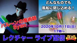 10月11日(日)17時〜 バルーンの魔術師Syan 〜レクチャー【なんでも閉じ込めて見せましょう!】