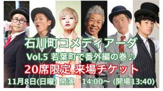 【1部】石川町コメディアーダ Vol.5 若葉町で番外編の巻♪