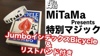 MiTaMaレクチャー付き Bicycle & リストバンド