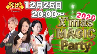 X'mas MAGIC Party 2020 Presented by アルケミストマジック
