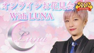 LUNAと2人でオンラインお花見会プラン 1100円〜 3名限定